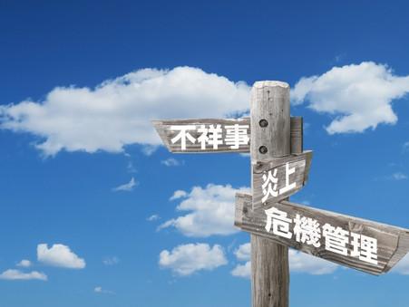 危機管理対応における「社内広報」の重要性