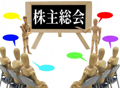新型コロナウイルス感染拡大下における株主総会運営