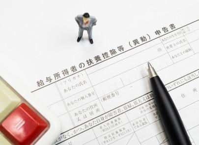 年末調整と国民年金保険料の控除