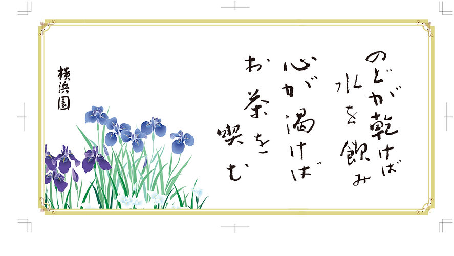のどが乾けば(春).jpg