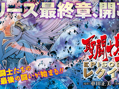 岡田芽武先生の新作品『聖闘士星矢エピソードGレクイエム第1巻』が発売されました。