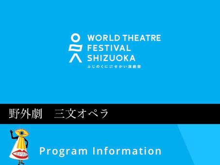 野外劇「三文オペラ」にしのはらかずみの出演が決定しました。