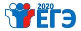 лого2-ЕГЭ-2020-(2).jpg