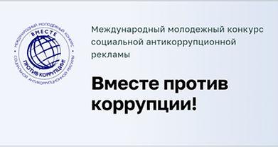2021_protiv_korrupcii.jpg