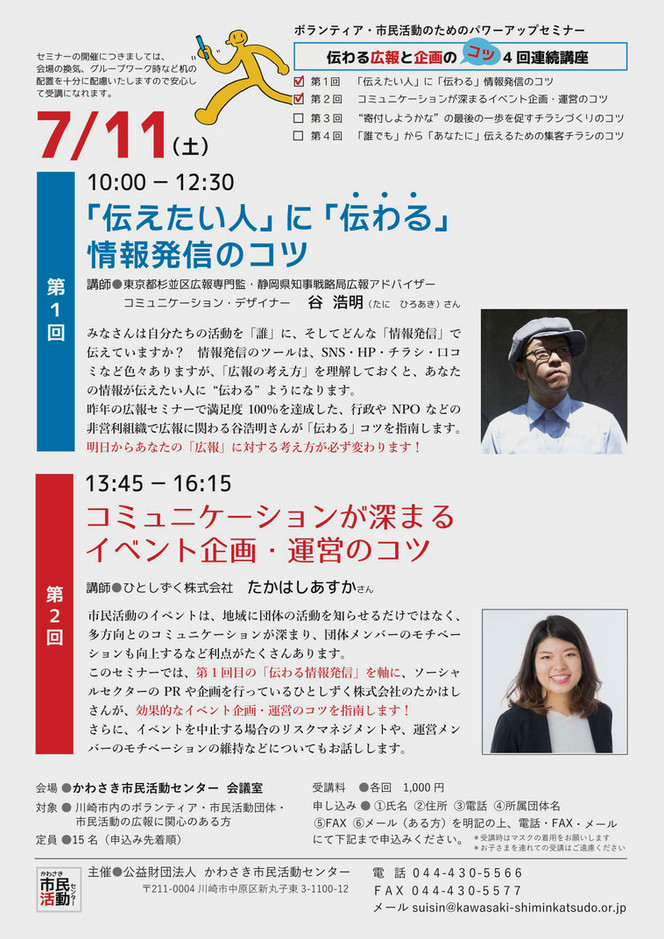【開催決定】かわさき市民活動センターで情報発信講座