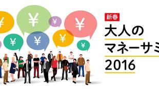 新春!大人のマネーサミット2016 開催!