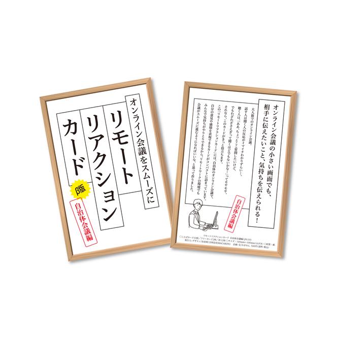 【新発売】オンライン会議をスムーズに「リモートリアクションカード自治体会議編」β版完成
