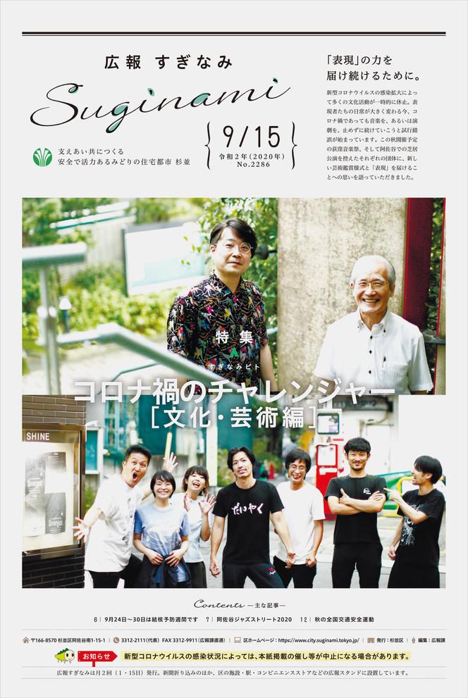【ご報告】東京都広報コンクール広報紙部門4年連続入選&映像部門初入選!