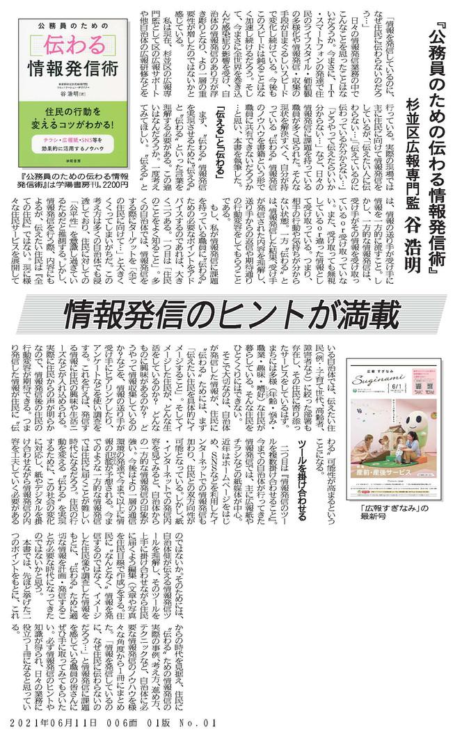 【メディア掲載】都政新報6月11日号に掲載