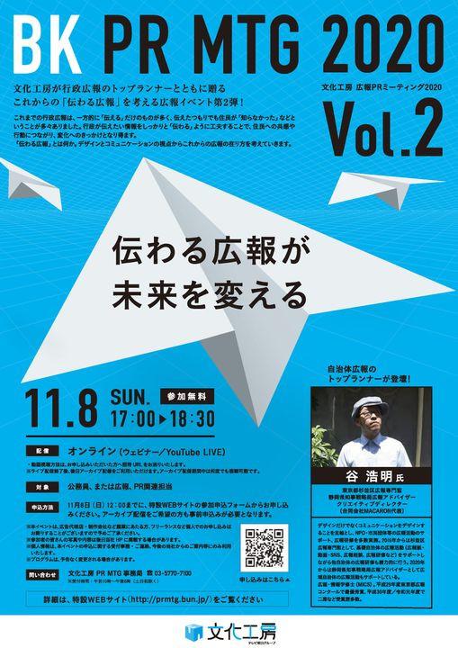 【開催決定】PR MTG 2020 vol.2 登壇!