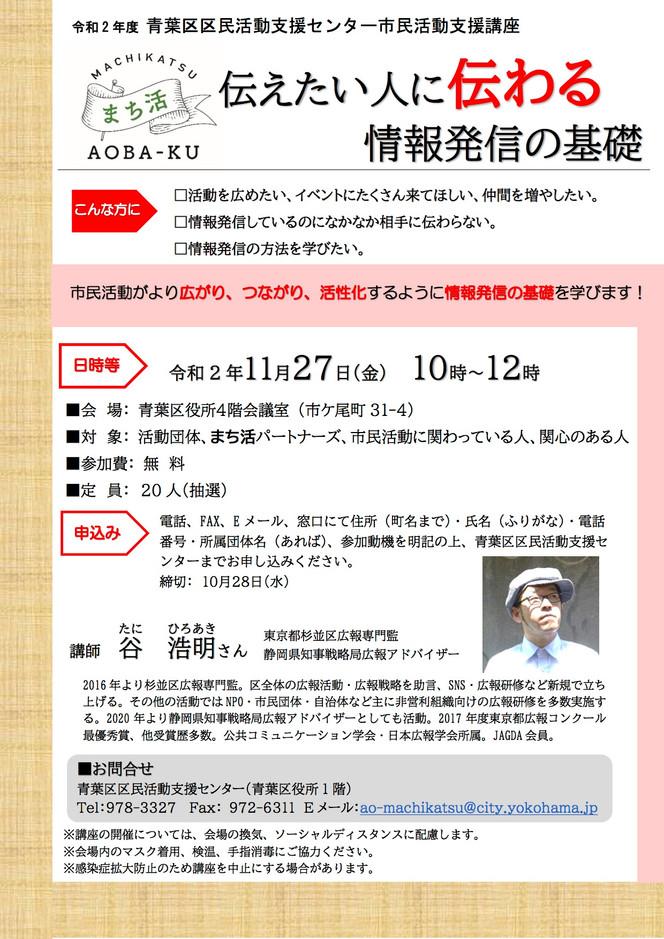 【開催決定】横浜市青葉区で情報発信の基礎講座