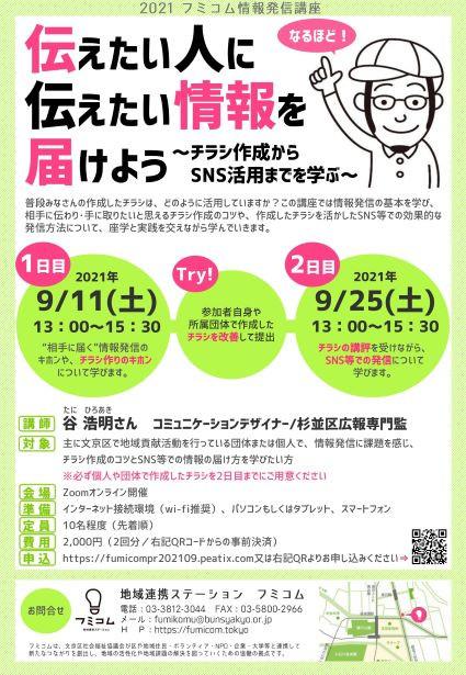 【開催決定】今年度もやります!文京区フミコムで情報発信講座