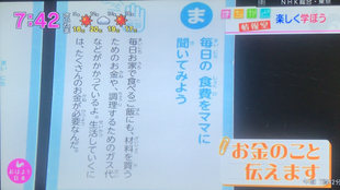 NHK おはよう日本に取り上げられました!