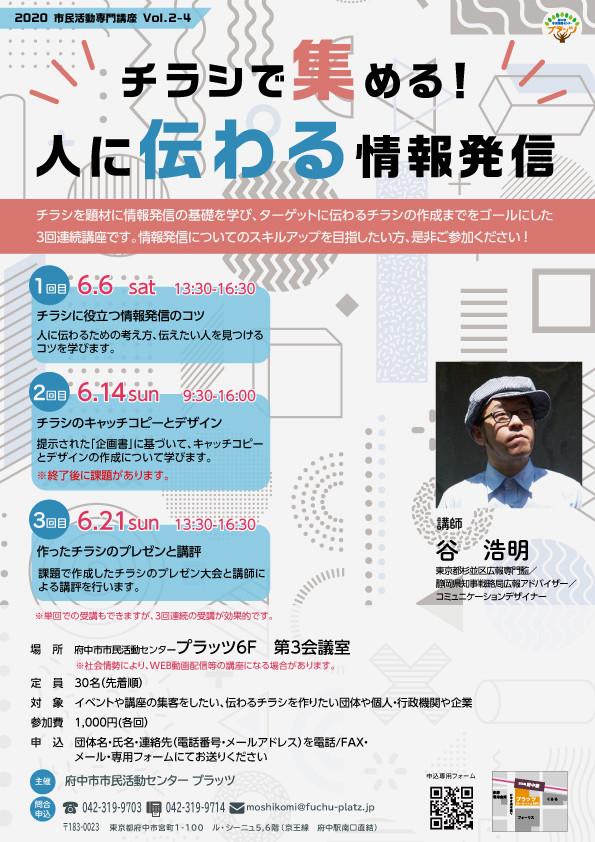 【開催決定】府中市市民活動センターぷらっつでオンライン講座