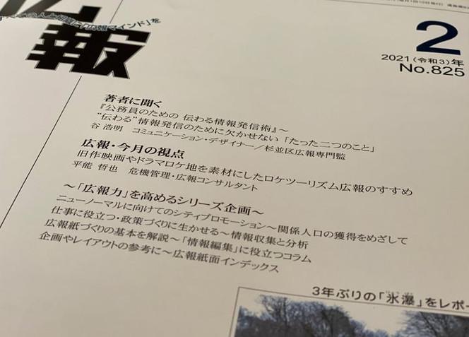 【メディア掲載】日本広報協会の月刊広報2月号に掲載