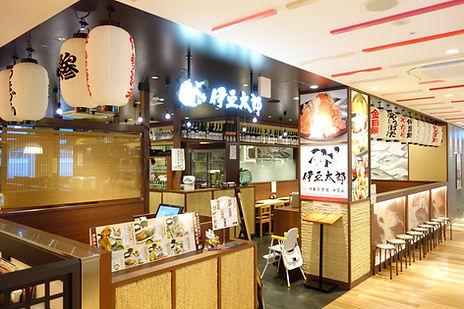 DSC01411熱海店入り口.JPG