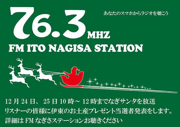 2019.12-FM伊東冬デザイン.jpg