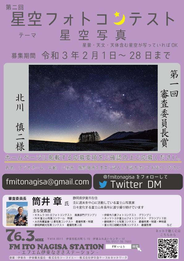 〇第二回星空写真コンテストポスター30-25-0-0.jpg