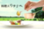 料理人ワタナベ1.jpg