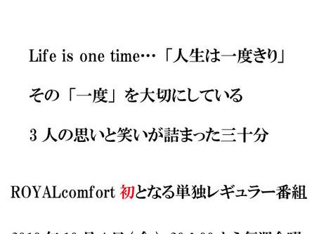 新番組「ROYALcomfort Life is one time」