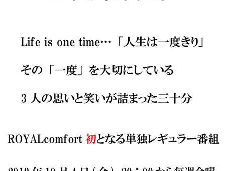 新番組「ROYALcomfort Life is one time」