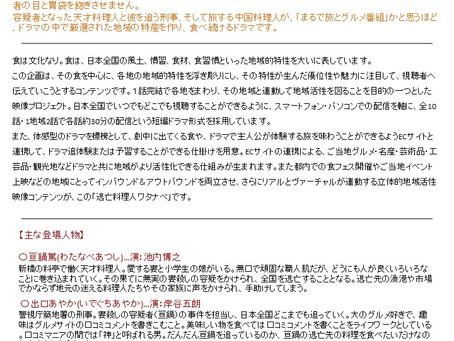 日中合作ドラマ「「逃亡料理人ワタナベ」新情報解禁!!