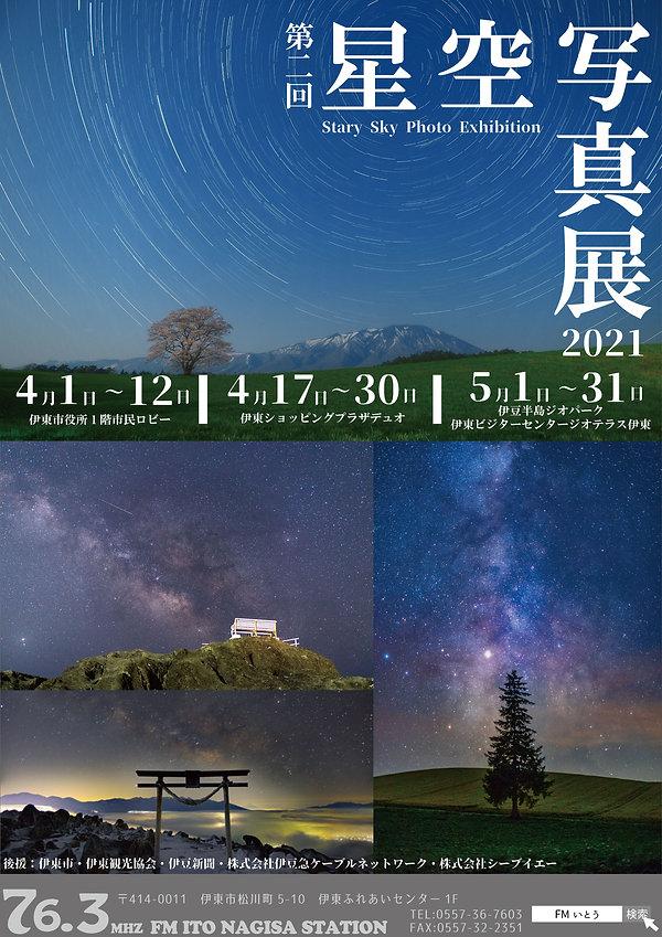 第二回星空写真展a1.jpg