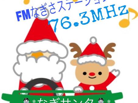 なぎサンタのクリスマス