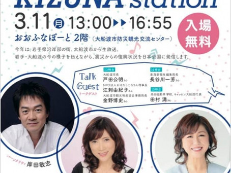 特別番組「KIZUNA  STATION」&「ラジオから伝えたい想い~東日本大震災から8年」