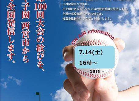 高校野球100回~甲子園が育んだ高校野球~