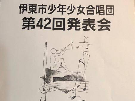 少年少女合唱団第42回定期発表会