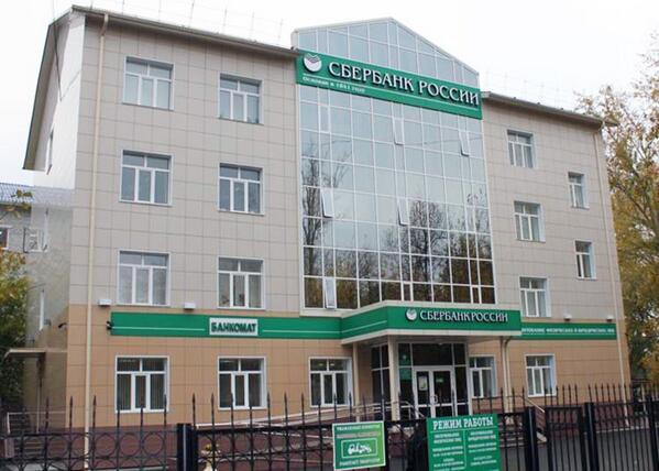 Сбербанк России г.Тюмень