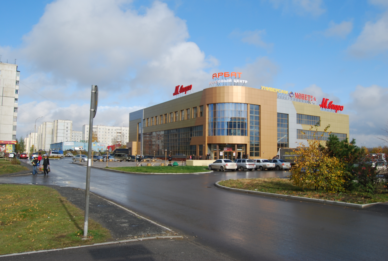 ТЦ Арбат, г.Тобольск