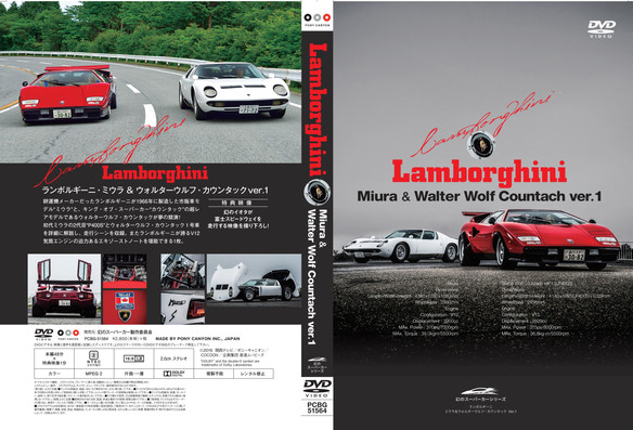 Lambo_DVD_PC_01.jpg