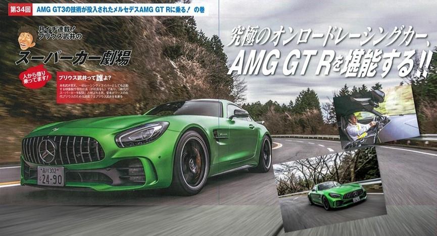 AMG PR.jpg
