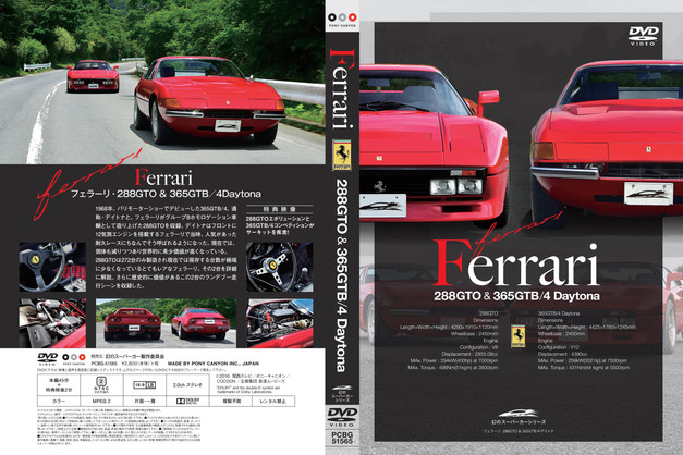 Ferrari_DVD_PC_01.jpg