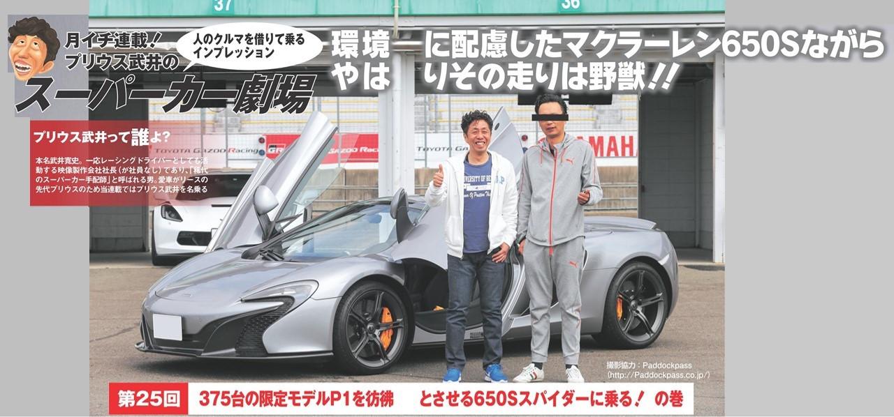 スーパーカー劇場_650Sspider.jpg