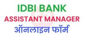 IDBI Bank Assistant Manager Online Form 2021