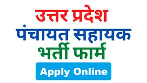 UP Panchayat Sahayak Cum DEO Recruitment 2021 Offline Form