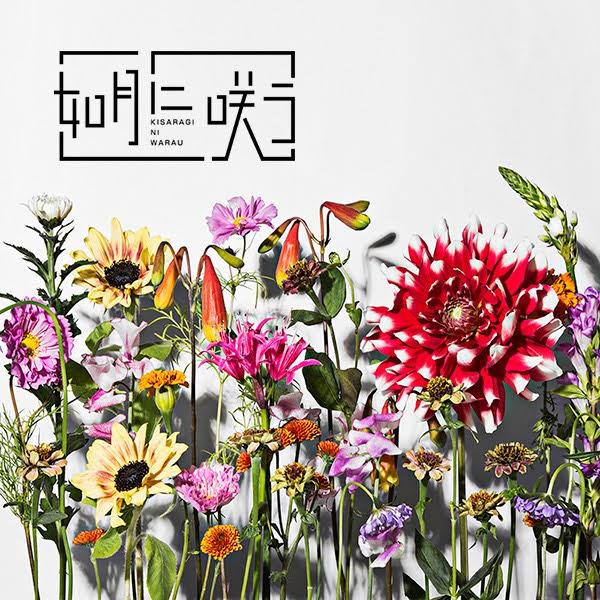 如月に咲う「Scissor」EPジャケットフラワーディレクション