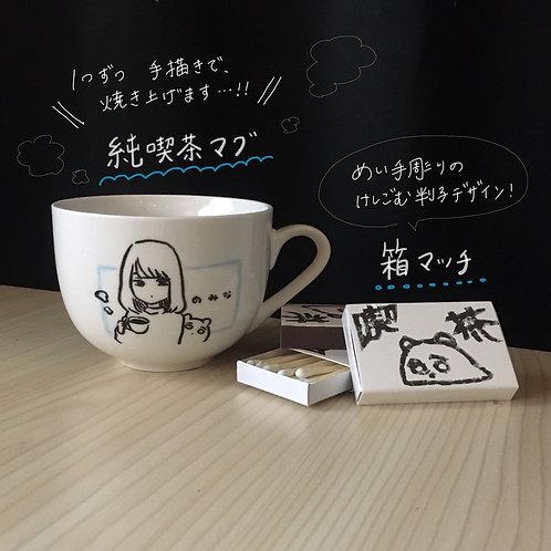 【喫茶めい】純喫茶マグと箱マッチのセット【喫茶店グッズ】