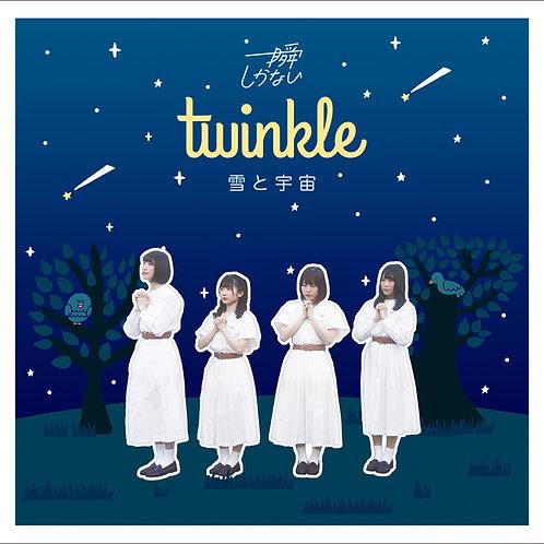 【CD】一瞬しかない2ndシングル「twinkle / 雪と宇宙」