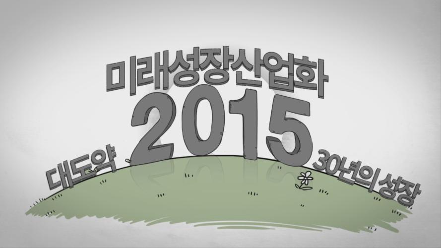 2015 02 농림축산식품부 미래성장산업화 0000033553ms