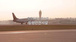 0516_항행안전시설 15만 시간의 기록 0000138736ms