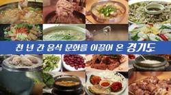 김풍, 정호영, 파비앙의 맛있는 경기도 0000015093ms