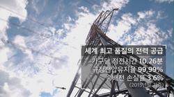 한전해외사업홍보_8차최종마스타_국문_이문희_1216(중) 0000179226ms