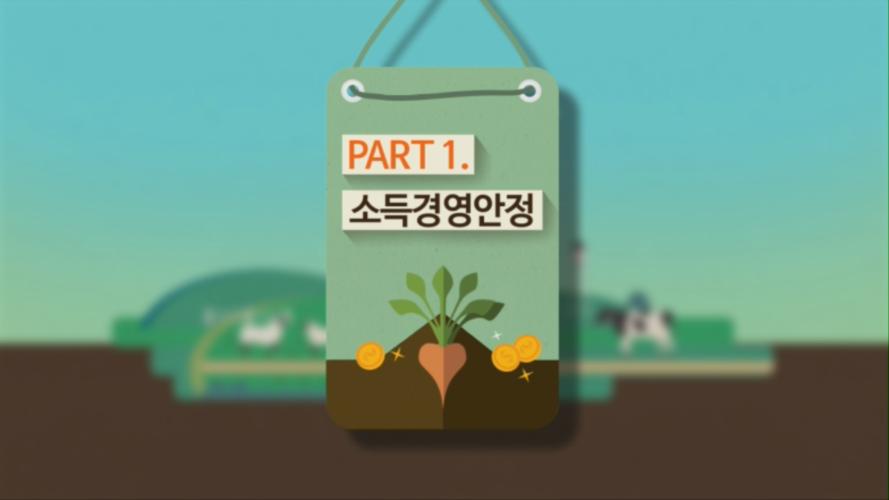 2015년 농업 이렇게 달라집니다_최종 0000024676ms