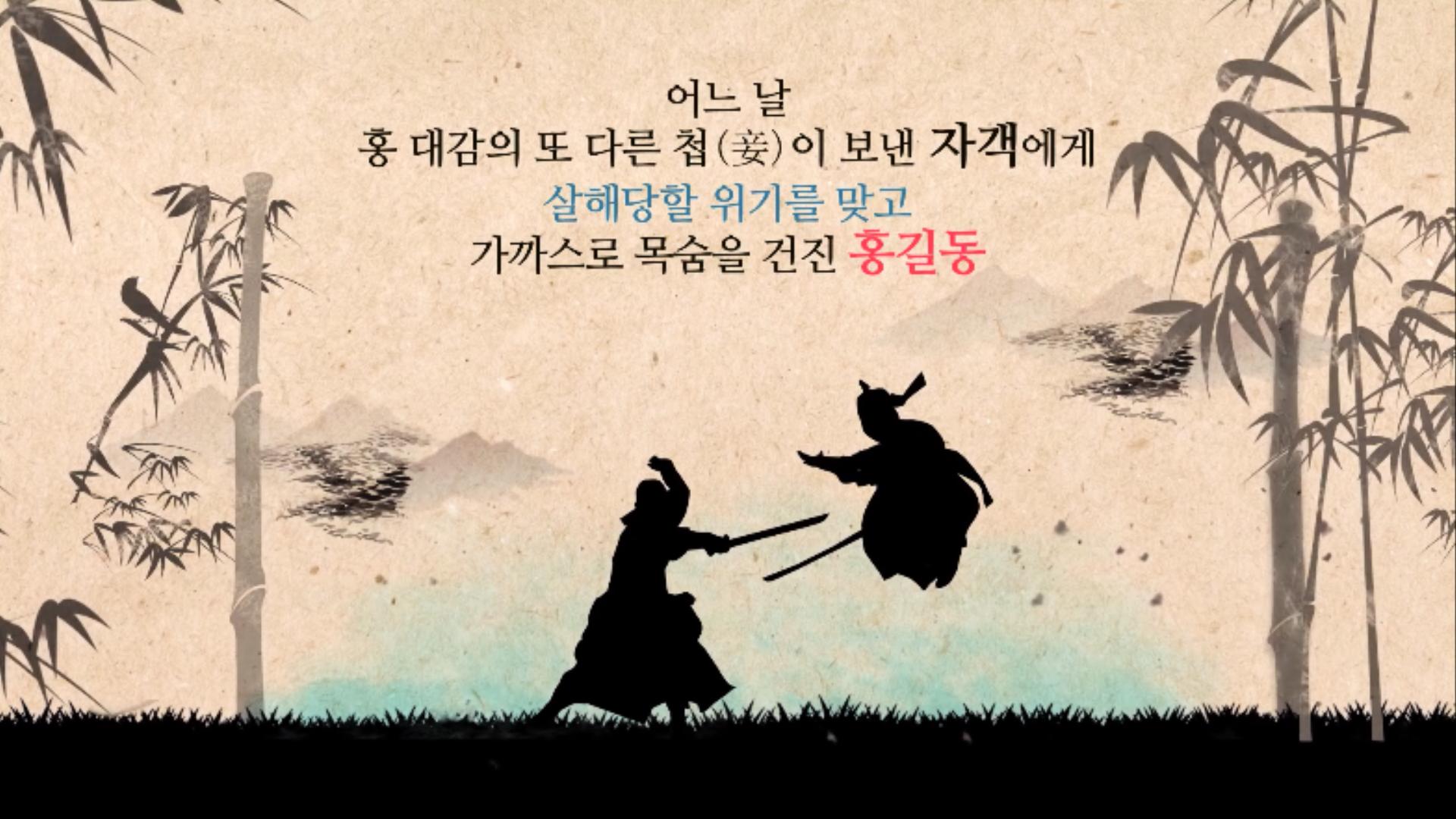 252. 홍길동전(Honggildong-jeon)_F 0000102802ms