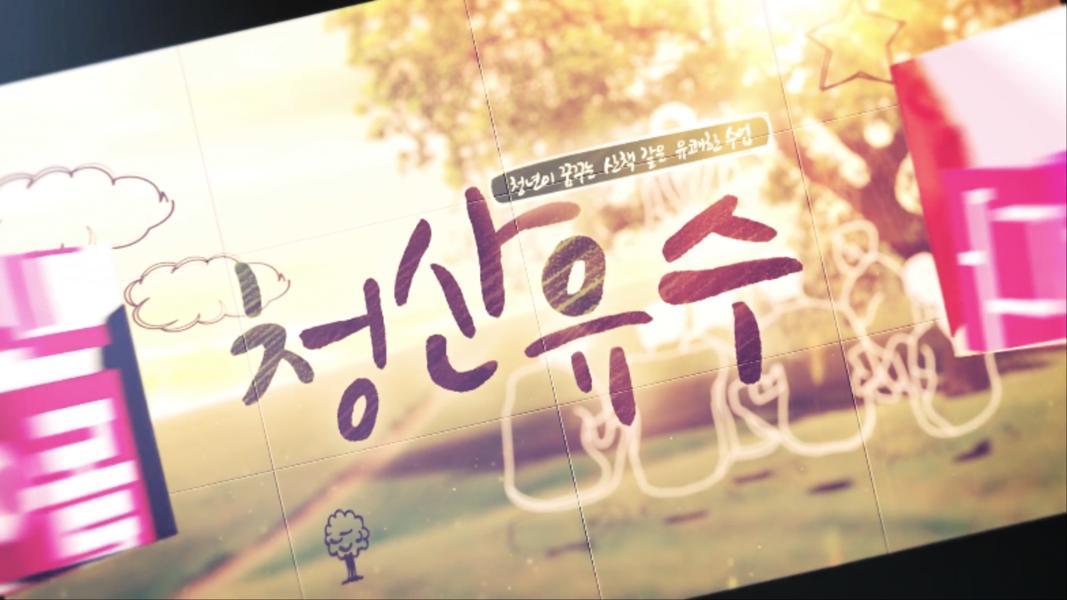 한국직업방송 비전 선포식_썸머리 0000100141ms