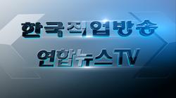 한국직업방송 비전 선포식_오프닝 0000040641ms